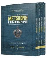 Metsudah Chumash and Rashi Pocket Size 4 Volumes Slipcased Set Bereishis [Paperback]