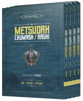 Metsudah Chumash and Rashi Pocket Size 4 Volumes Slipcased Set Shemos [Paperback]