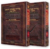 Artscroll Interlinear Machzorim Schottenstein Edition 2 Volume Slipcased Set Full Size Ashkenaz