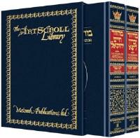 Artscroll Machzorim 2 Volume Slipcased Set Pocket Size Ashkenaz