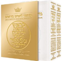 Artscroll Machzorim 2 Volume Slipcased Set Full Size White Leather Ashkenaz