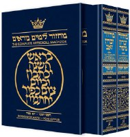 Artscroll Machzorim 2 Volume Slipcased Set Sefard [Hardcover]