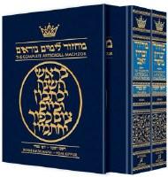 Artscroll Machzorim 2 Volume Slipcased Set Sefard [Hardcover]