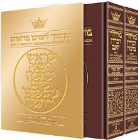 Artscroll Machzorim 2 Volume Slipcased Set Full Size Maroon Leather Sefard