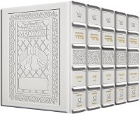 Artscroll Machzorim 5 Volume Slipcased Set Full Size Yerushalayim Hand Tooled White Leather Sefard