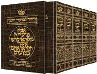 Artscroll Machzorim 5 Volume Slipcased Set Full Size Alligator Leather Ashkenaz