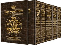 Artscroll Machzorim 5 Volume Slipcased Set Pocket Size Alligator Leather Sefard