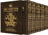 Artscroll Machzorim 5 Volume Slipcased Set Full Size Alligator Leather Sefard