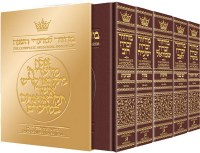 Artscroll Machzorim 5 Volume Slipcased Set Full Size Maroon Leather Sefard