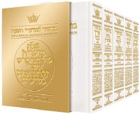 Artscroll Machzorim 5 Volume Slipcased Set Full Size White Leather Sefard