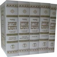 Machzor Avodas Hashem 5 Volume Set White Edut Mizrach [Hardcover]