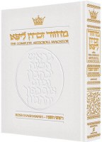 Artscroll Rosh Hashanah Machzor - Pocket Size - White Leather - Ashkenaz