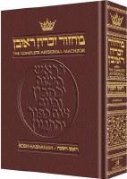 Artscroll Rosh Hashanah Machzor - Full Size - Maroon Leather - Ashkenaz