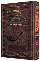 Artscroll The Schottenstein Interlinear Rosh HaShanah Machzor - Pocket Size - Maroon Leather - Sefard