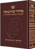 Artscroll Rosh Hashanah Machzor - Full Size - Maroon Leather - Sefard