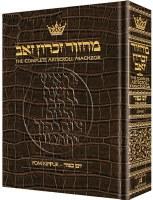 Artscroll Yom Kippur Machzor - Pocket Size - Alligator Leather - Sefard