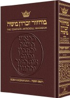 Artscroll Rosh Hashanah Machzor - Pocket Size - Maroon Leather - Sefard