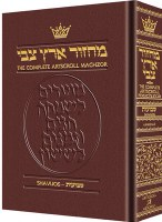 Artscroll Shavuos Machzor - Full Size - Maroon Leather - Ashkenaz
