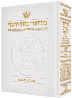 Artscroll Succos Machzor Pocket Size White Leather Ashkenaz