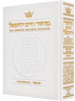 Artscroll Pesach Machzor - Pocket Size - White Leather - Ashkenaz