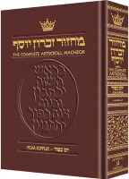 Artscroll Yom Kippur Machzor - Full Size - Maroon Leather - Ashekanaz