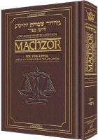 Artscroll The Schottenstein Interlinear Rosh HaShanah Machzor - Full Size - Maroon Leather