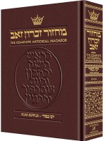 Artscroll Yom Kippur Machzor - Pocket Size - Maroon Leather - Sefard