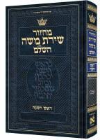 Artscroll Hebrew Only Rosh Hashanah Machzor Sefard Full Size [Hardcover]