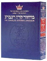 Artscroll Rosh Hashanah Machzor - Large Ashkenaz [Hardcover]
