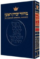 Artscroll Rosh Hashanah Machzor Ashkenaz [Hardcover]