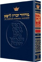 Artscroll Rosh Hashanah Machzor - Pocket Size Ashkenaz [Paperback]