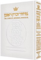 Artscroll Yom Kippur Machzor Full Size White Leather Ashkenaz