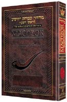 Artscroll Schottenstein Edition Interlinear Yom Kippur Machzor Sefard Pocket Size [Hardcover]