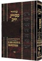 Artscroll Machzor Mesoras Harav - Yom Kippur [Hardcover]