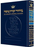 Artscroll Classic Hebrew-English Rosh Hashanah Machzor Sefard Full Size [Hardcover]