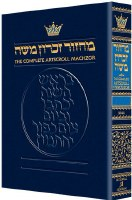 Artscroll Pesach Classic Hebrew-English Machzor Sefard Pocket Size [Hardcover]