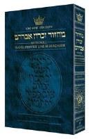 Artscroll Rosh HaShanah Machzor Transliterated - Ashkenaz [Hardcover]