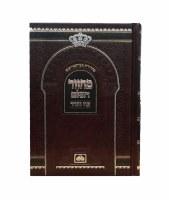 Rosh Hashanah Machzor Oz Vehadar Medium Size Sefard [Hardcover]