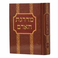 Madreigas HaAdam [Hardcover]