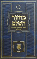 Machzor HaShalem Rosh Hashanah and Yom Kippur Hebrew Large Size Ari [Hardcover]