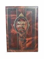Mishnah Berurah im Piskei Chazon Ish Chelek Beis Tzuras Hadaf [Hardcover]