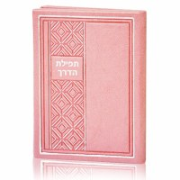Tefilas Haderech Light Pink Faux Leather