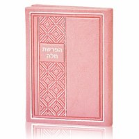 Hafrashas Challah Hebrew and English Light Pink Faux Leather