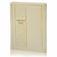 Hafrashas Challah Hebrew and English Off White Faux Leather