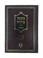 Mishnah Berurah Menukad the Mir Edition Volume 1 [Hardcover]