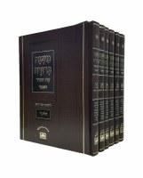 Mishnah Berurah Oz Vehadar 6 Volume Set Menukad [Hardcover]