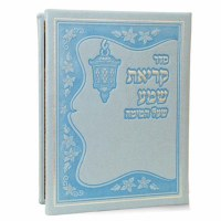 Krias Shema Card Light Blue Faux Leather Ashkenaz