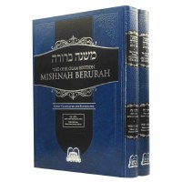 Mishnah Berurah Ohr Olam Hilchos Sukkah and Lulav 2 Volume Set Large Size Volume 6 Parts D and E Simanim 625-669 [Hardcover]