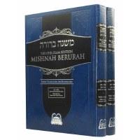 Mishnah Berurah Ohr Olam Hilchos Sukkah and Lulav 2 Volume Set Medium Size Volume 6 Parts D and E Simanim 625-669 [Hardcover]