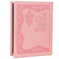 Krias Shema Pink Leather Ashkenaz